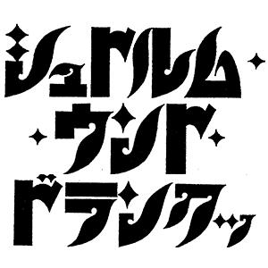 映画『シュトルム・ウント・ドランクッ』公式サイト